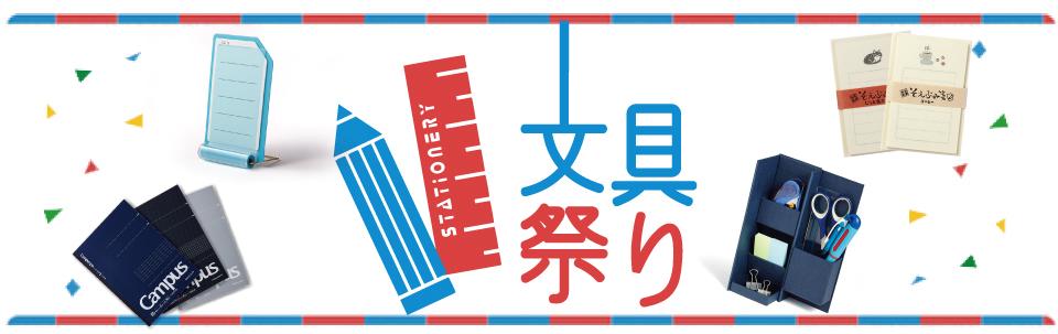 2017文具祭り 4/2まで