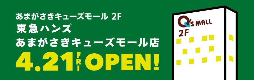 4/21OPENあまがさきキューズモール店5/21ダウン