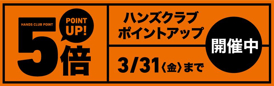 【開催中】ハンズクラブ ポイント5倍!<br>3/18(土)~3/31(金)