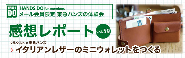 HANDS DO for members 体験レポートvol.59(HANDS DO掲載用バナー)