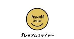 【予告】プレミアムフライデー の期間は、ハンズに行こう!3/29~31