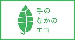 手の中のエコ「ジップトップ ディッシュシリーズ」~6/30(水)