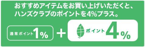 20161220_eco_point.jpg