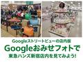 新宿店内がまる見え!「Googleおみせフォト」