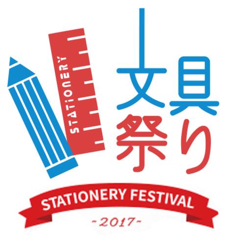 2017文具祭り<br>4月2日(日)まで