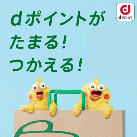 東急ハンズで<br>dポイントがたまる!つかえる! <br>新宿店・渋谷店・池袋店・梅田店・博多店限定