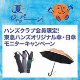 ハンズクラブ会員限定 東急ハンズオリジナル傘・日傘 モニターキャンペーン 5/15~5/31