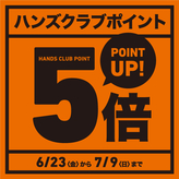 [now being held] It is all hands club articles point 5 times hands entirely! <br>6/23 from Friday to Sunday, July 9
