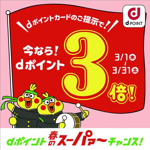 dポイント3倍キャンペーン開催中! <br>新宿店・渋谷店・池袋店・梅田店・博多店限定