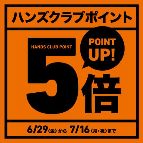 【予告】ハンズまるごと!ハンズクラブ<br>全品ポイント5倍!<br>6/29(金)~7/16(月・祝)