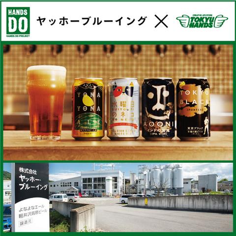 ハンズクラブ会員限定<br>大人のクラフトビール ワークショップ参加者募集中!