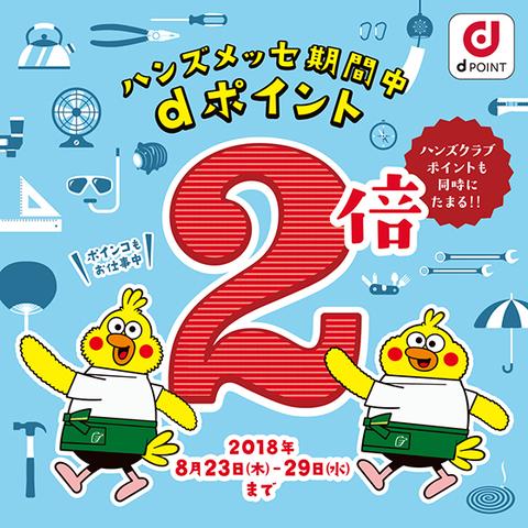 【予告】dポイント2倍キャンペーン 8/23~8/29