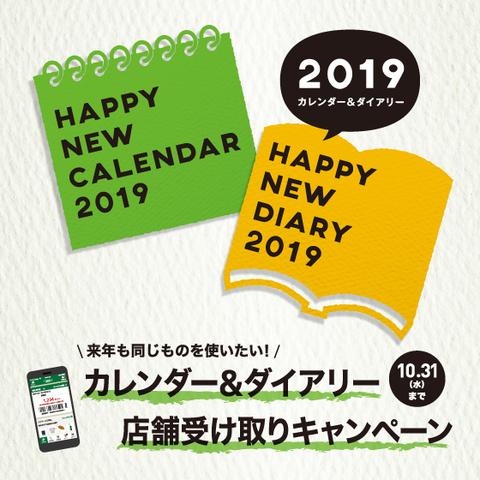 カレンダー・ダイアリー店舗受け取りキャンペーン<br>~10月31日(水)まで