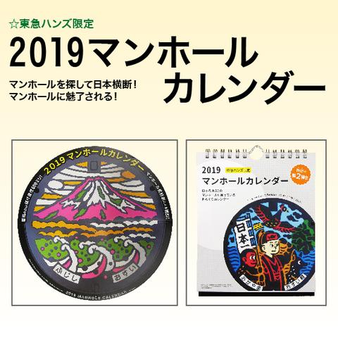 ハンズ限定マンホールカレンダー<br>プレゼントキャンペーン  12/30(日)まで