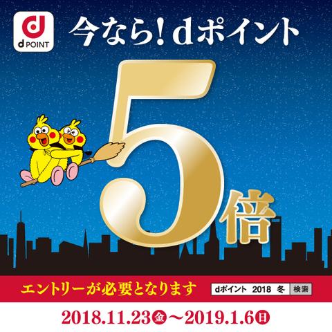 dポイント5倍キャンペーン 11/23~2019/1/6