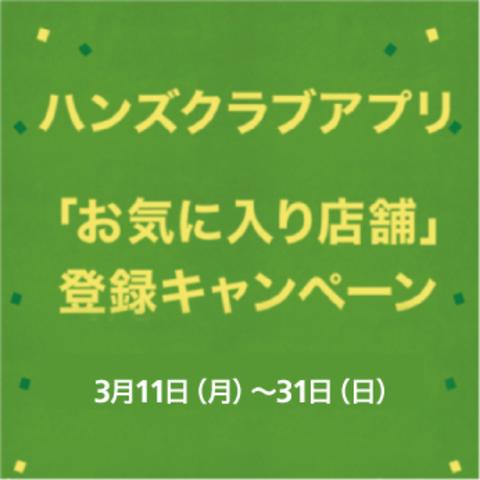 お気に入り店舗登録キャンペーン<br>3/11(月)~31(日)