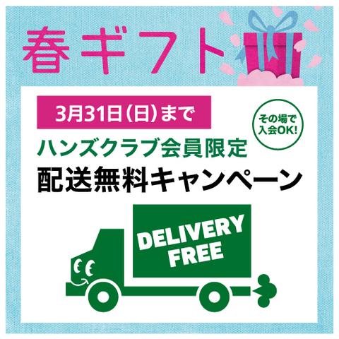 【ハンズクラブ会員限定】全国配送無料キャンペーン 3/31(日)まで