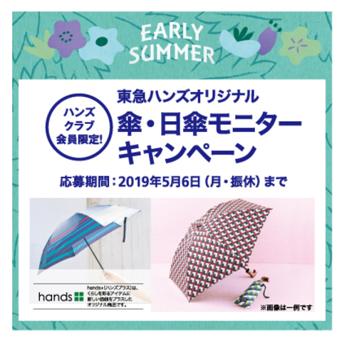 ハンズクラブ会員限定 東急ハンズオリジナル傘・日傘<br>モニターキャンペーン ~5/6(月・振休)