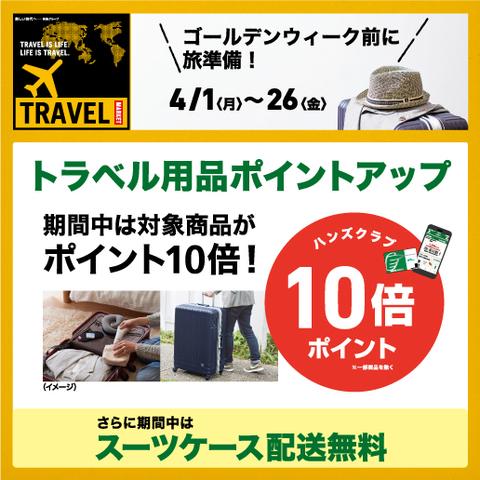 トラベル用品ポイントアップ&<br>スーツケース配送無料キャンペーン ~4/26(金)