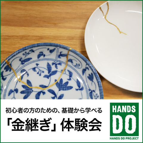 ハンズクラブ会員限定<br>初心者のための、基礎から学べる「金継ぎ」体験会<br>大阪会場 9月25日(水)開催