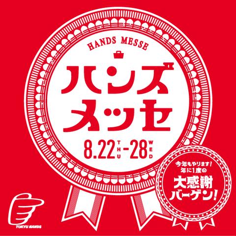 【予告】プレミアム会員限定! 特別ご優待のお知らせ  8/22(木)~8/28(水)