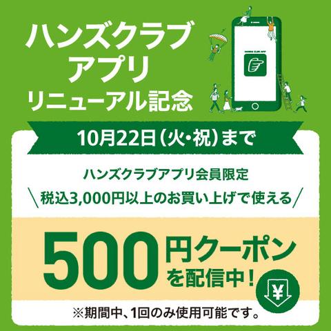 ハンズクラブアプリ リニューアル記念!<br>新アプリで500円クーポンを配信!~10/22(火・祝)