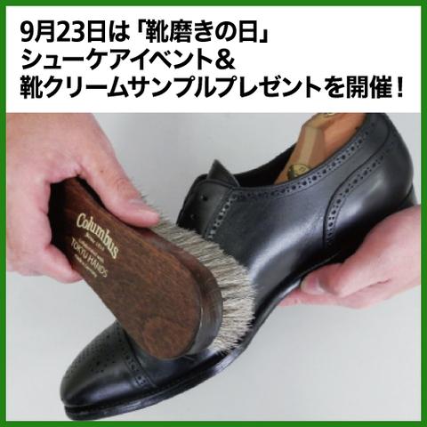 シューケアイベント&靴クリームサンプルプレゼント 9/21(土)~23(月・祝)