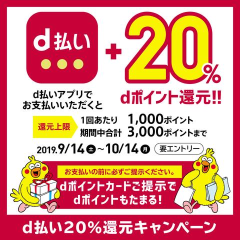 「d払い」で20%還元キャンペーンを開催! 9/14(土)~10/14(月・祝)