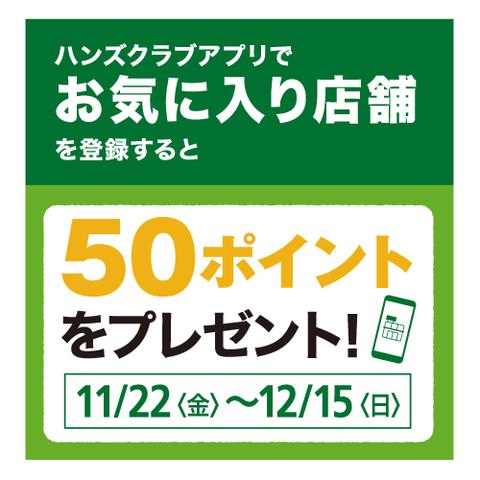アプリ会員限定 お気に入り店舗登録キャンペーン<br>11/22(金)~12/15(日)