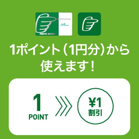 ハンズクラブポイントが、店舗でも1ポイント1円から使えるようになりました