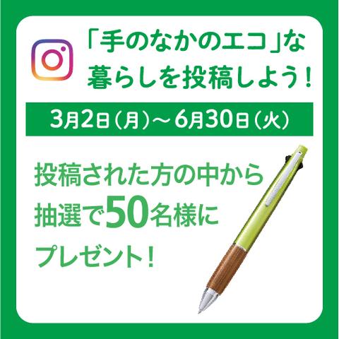 「手のなかのエコ」な暮らしをInstagramで投稿しよう!~6/30(火)