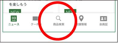 產品搜索按鈕.jpg