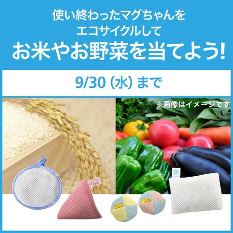 使い終わったマグちゃんをエコサイクルして、お米やお野菜を当てよう!~9/30(水)