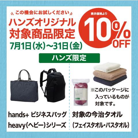 「ハンズオリジナル今治タオル」と「hands+ビジネスバッグヘビーシリーズ」が10%OFF! ~7/31(金)
