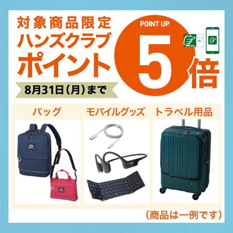【バッグやモバイル、トラベル用品など】8月は旅のマストアイテムがポイント5倍 ~8/31(月)