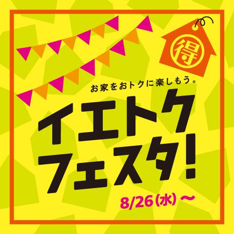 【生活応援お買い得企画】イエトクフェスタ開催中!
