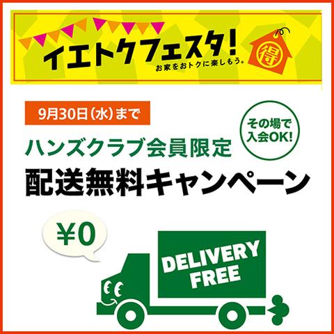 【会員限定】店頭で10,000円以上お買い上げいただくと全国配送無料! ~9/30(水)