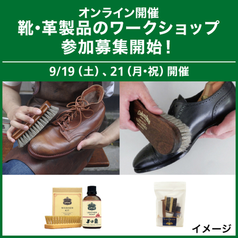 オンライン(Zoom)開催 靴・革製品のワークショップ参加募集中!