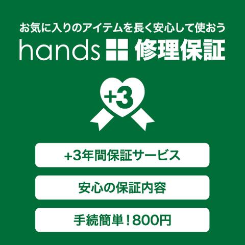 hands+(ハンズプラス)スーツケース修理保証のご案内