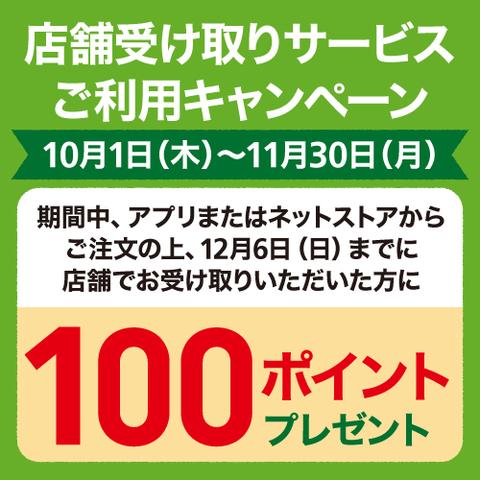 時間がなくてもスムーズ!<br>「店舗受け取りサービス」ご利用キャンペーン ~11/30(月)
