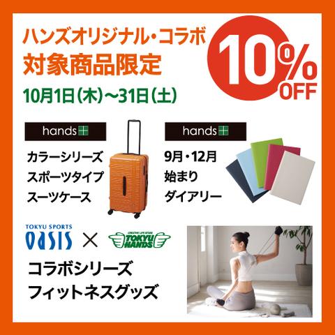 対象のオリジナルフィットネスグッズ・ダイアリーなどが 10%OFF! ~10/31(土)