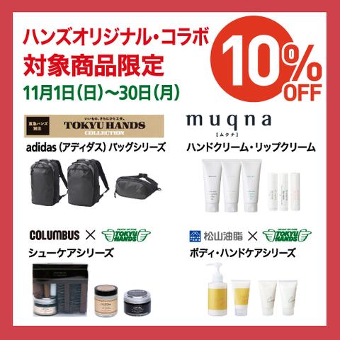 対象のハンズオリジナルアディダスバッグ・muqnaリップクリームなどが 10%OFF! ~11/30(月)