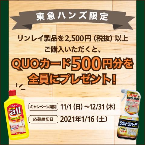 リンレイ製品のお買い上げ&ご応募で500円分のQUOカードをGET! ~12/31(木)
