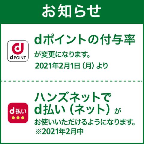 【予告】dポイント・d払い(ネット)に関するお知らせ