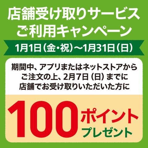 時間がなくてもスムーズ!<br>「店舗受け取りサービス」ご利用キャンペーン ~1/31(日)