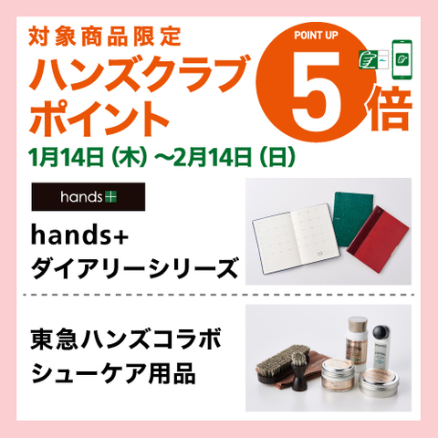 対象のhands+ダイアリーとハンズコラボシューケア用品がポイント5倍! ~2/14(日)