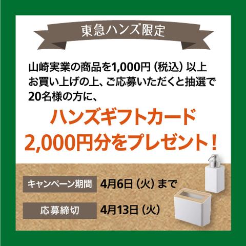 山崎実業の商品をお買い上げ&ご応募で、20名様にハンズギフトカード2,000円分をプレゼント! ~4/6(火)