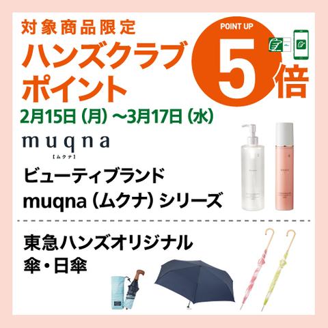 対象のmuqna(ムクナ)シリーズとハンズオリジナル傘がポイント5倍! ~3/17(水)