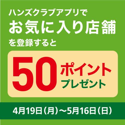 アプリ会員限定 「お気に入り店舗」登録で50ポイントキャンペーン ~5/16(日)