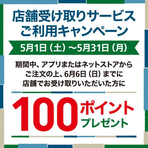 時間がなくてもスムーズ! 「店舗受け取りサービス」ご利用で100ポイントGET! ~5/31(月)